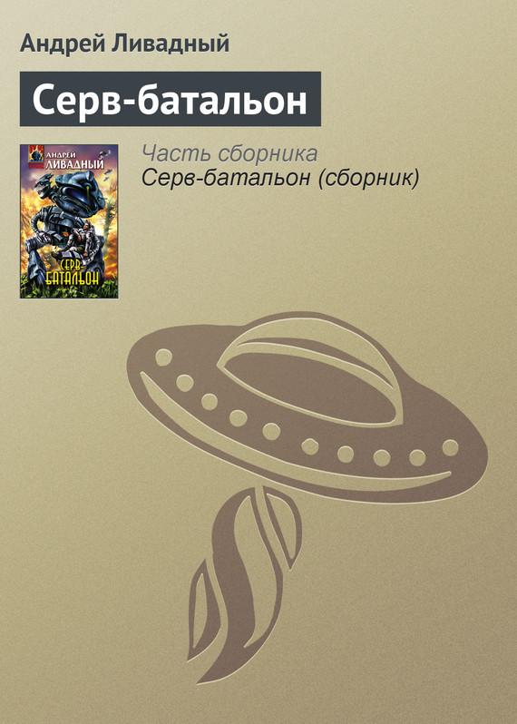 Обложка книги  - Серв-батальон