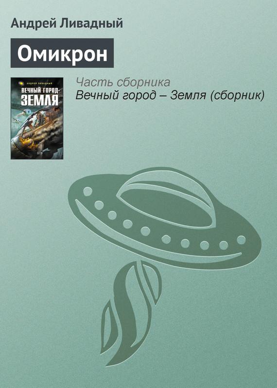 Обложка книги  - Омикрон