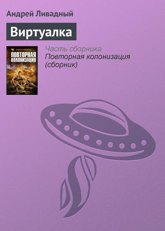 Обложка книги  - Виртуалка