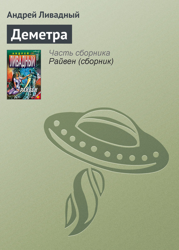 Обложка книги  - Деметра