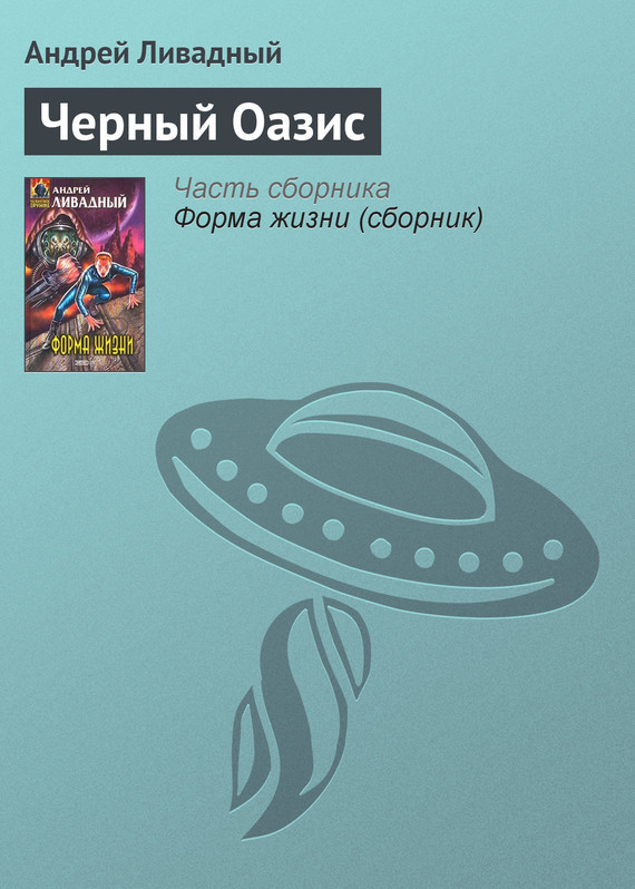 Обложка книги  - Черный Оазис