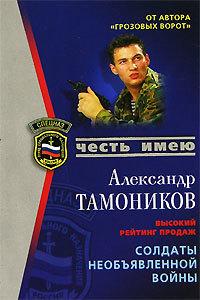Обложка книги  - Солдаты необъявленной войны