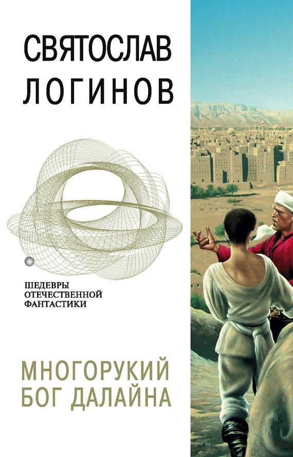 Обложка книги  - Многорукий бог далайна