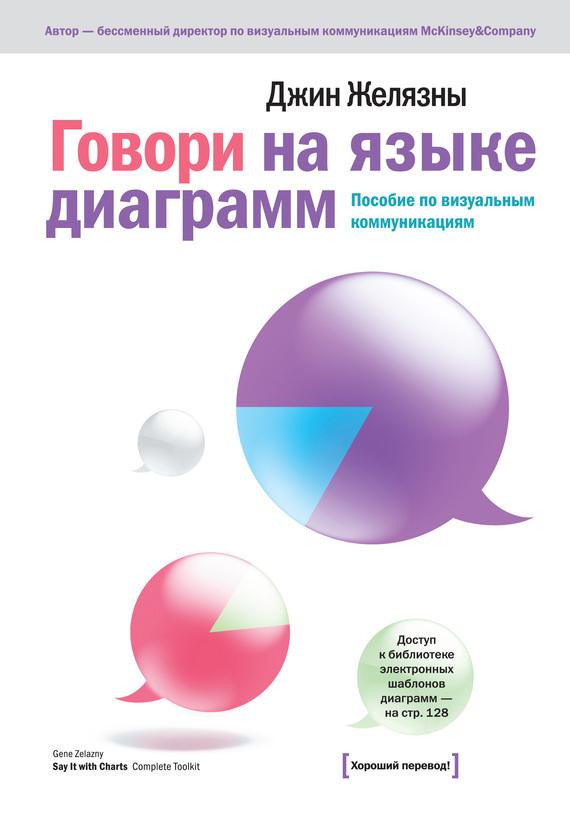 Обложка книги  - Говори на языке диаграмм. Пособие по визуальным коммуникациям