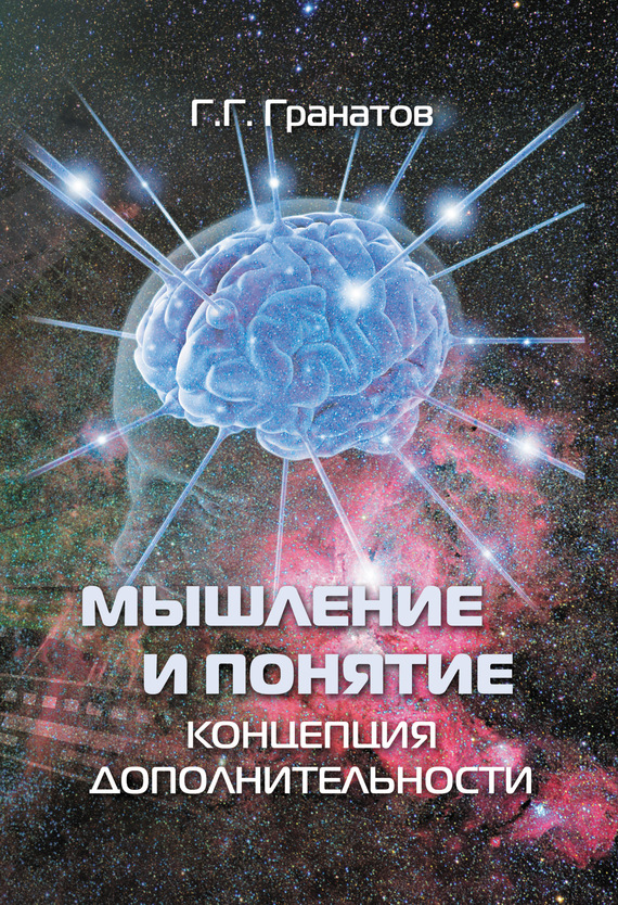 Обложка книги  - Мышление и понятие (концепция дополнительности)
