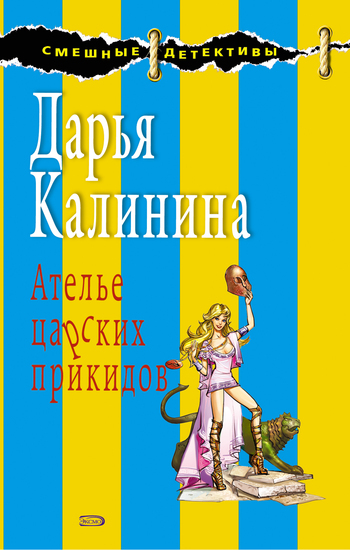 Обложка книги  - Ателье царских прикидов