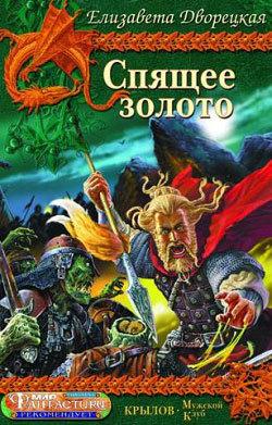 Обложка книги  - Спящее золото. Книга 2: Стражи Медного леса