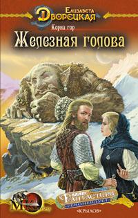 Обложка книги  - Корни гор. Книга 1: Железная голова