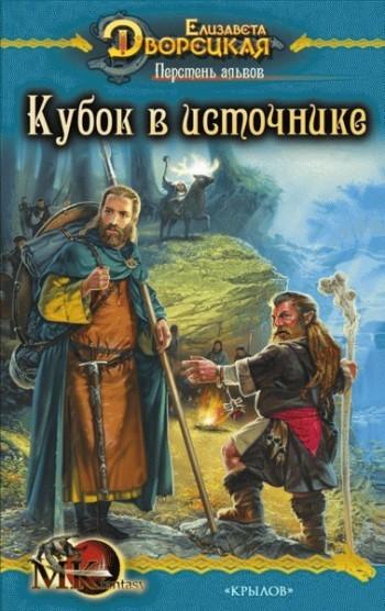 Обложка книги  - Перстень альвов. Книга 1: Кубок в источнике