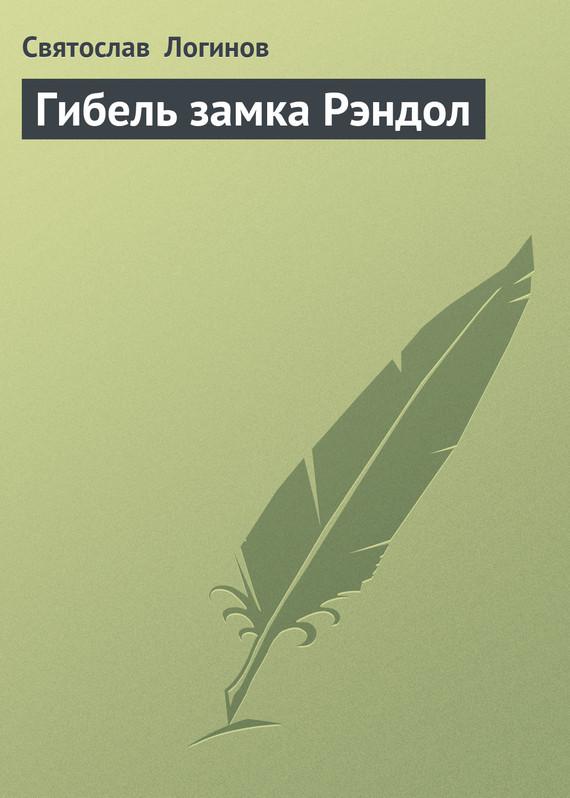 Обложка книги  - Гибель замка Рэндол
