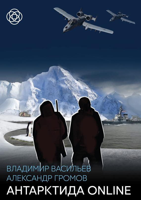 Обложка книги  - Антарктида online