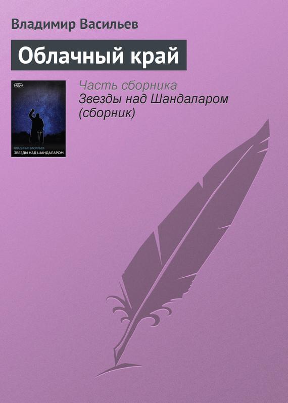 Обложка книги  - Облачный край