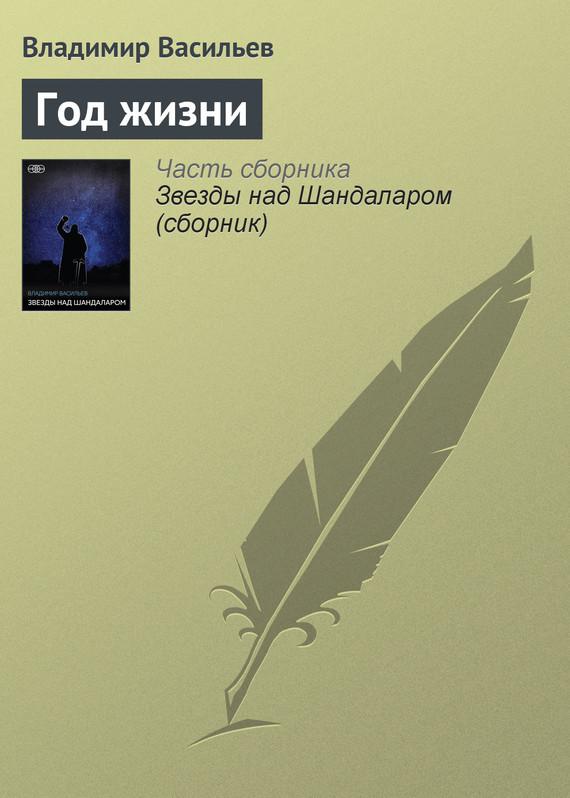 Обложка книги  - Год жизни