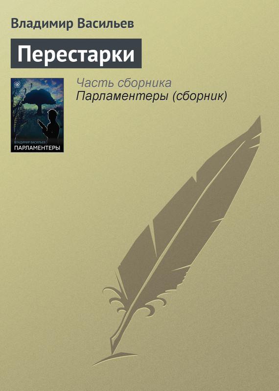 Обложка книги  - Перестарки