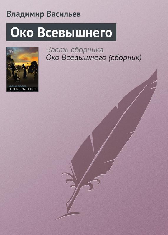 Обложка книги  - Око Всевышнего