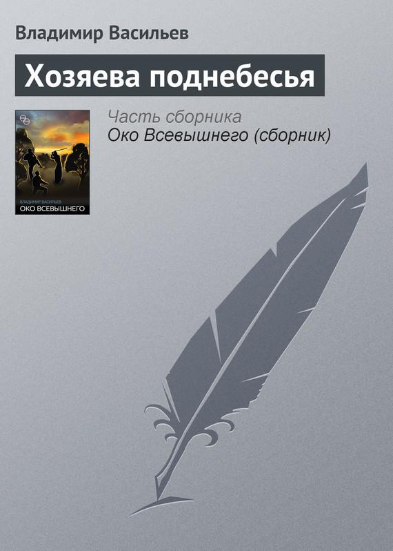 Обложка книги  - Хозяева поднебесья