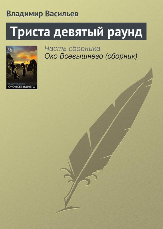 Обложка книги  - Триста девятый раунд