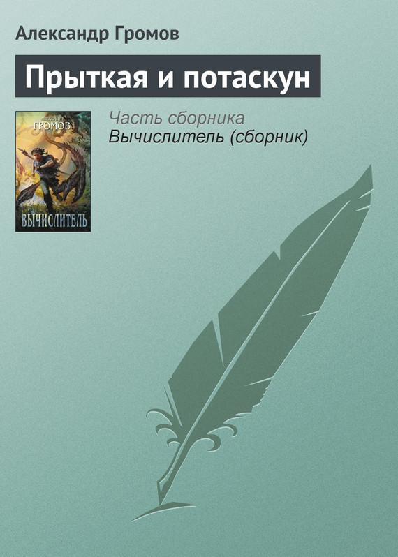 Обложка книги  - Прыткая и потаскун