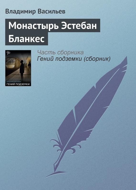 Обложка книги  - Монастырь Эстебан Бланкес