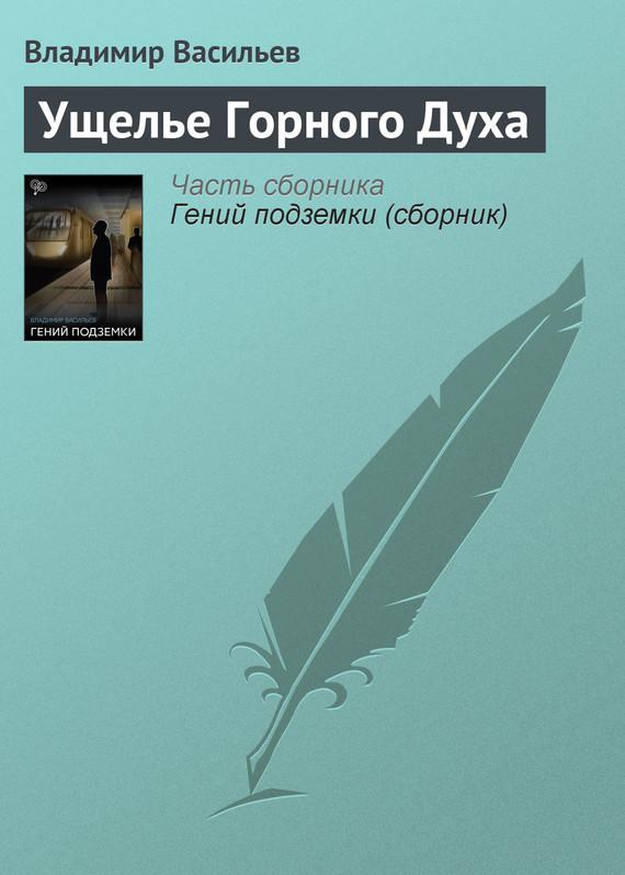 Обложка книги  - Ущелье Горного Духа