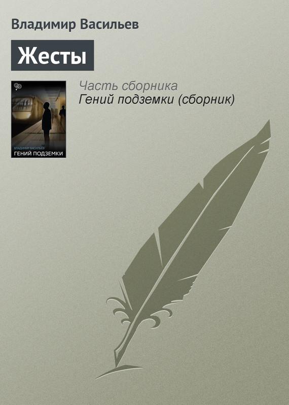 Обложка книги  - Жесты