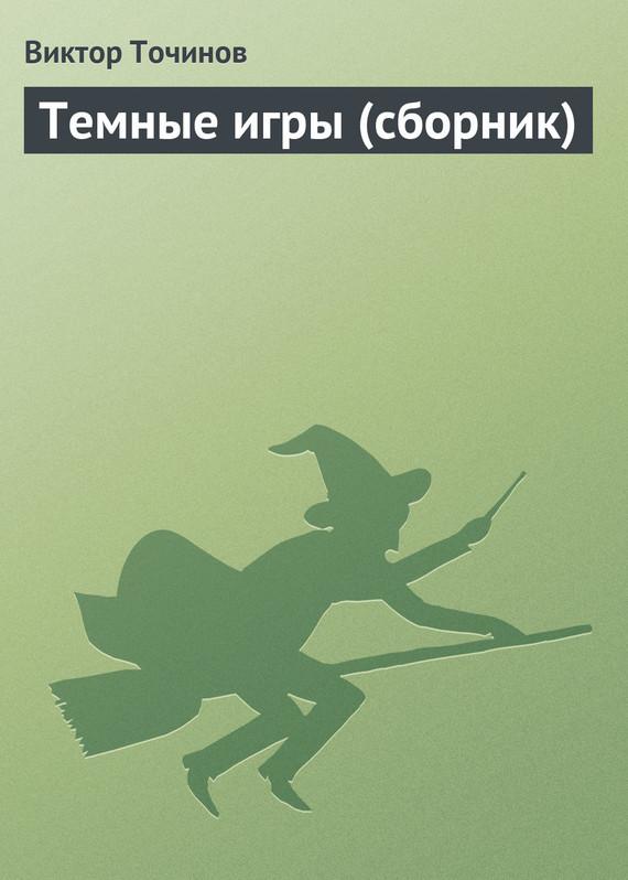 Обложка книги  - Темные игры (сборник)