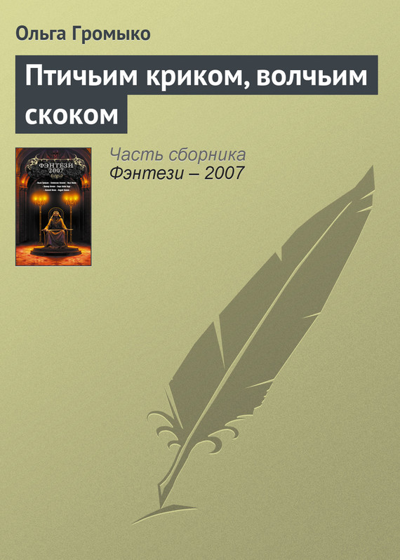 Обложка книги  - Птичьим криком, волчьим скоком
