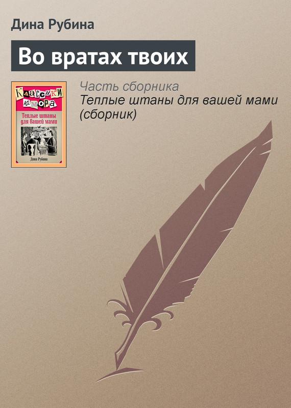 Обложка книги  - Во вратах твоих
