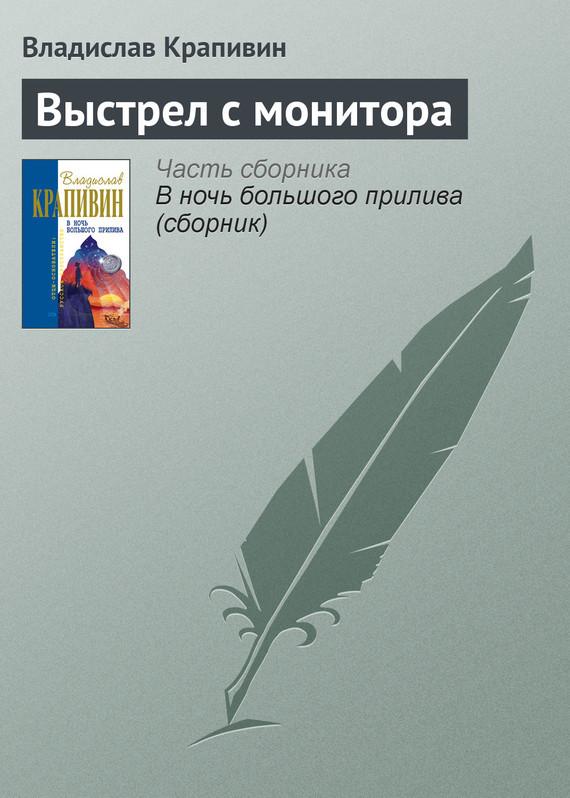 Обложка книги  - Выстрел с монитора