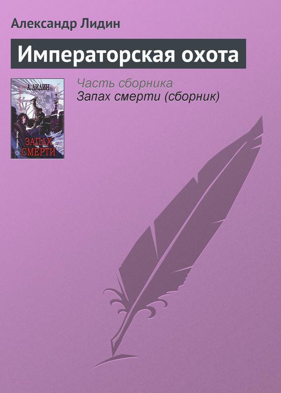 Обложка книги  - Императорская охота