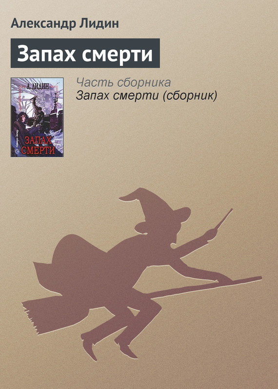 Обложка книги  - Запах смерти