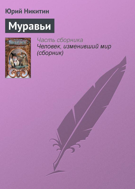 Обложка книги  - Муравьи