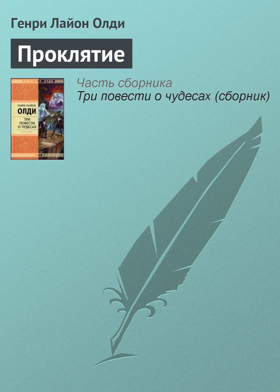 Обложка книги  - Проклятие