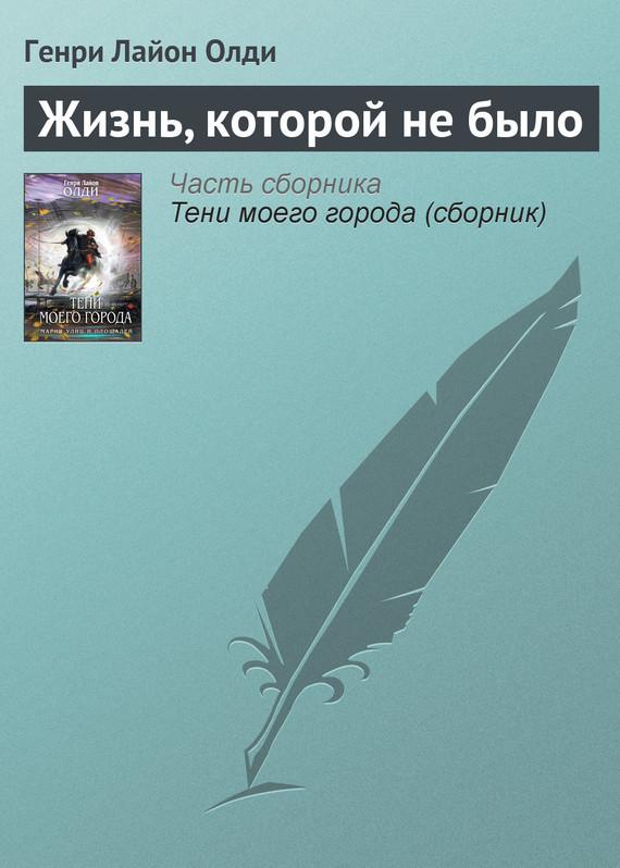 Обложка книги  - Жизнь, которой не было