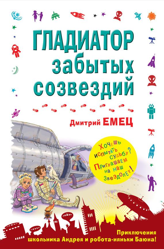 Обложка книги  - Гладиатор забытых созвездий