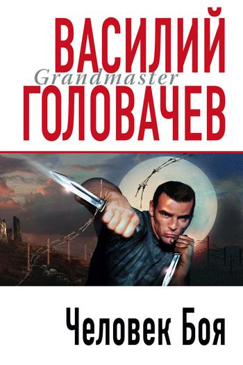 Обложка книги  - Человек боя