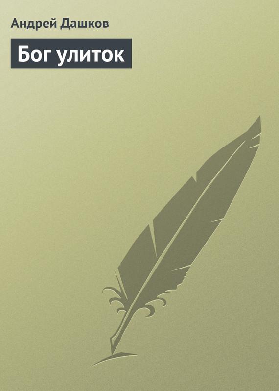 Обложка книги  - Бог улиток