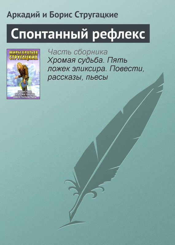 Обложка книги  - Спонтанный рефлекс