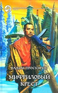 Обложка книги  - Мифриловый крест