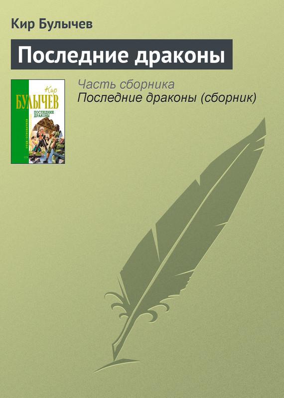 Обложка книги  - Последние драконы