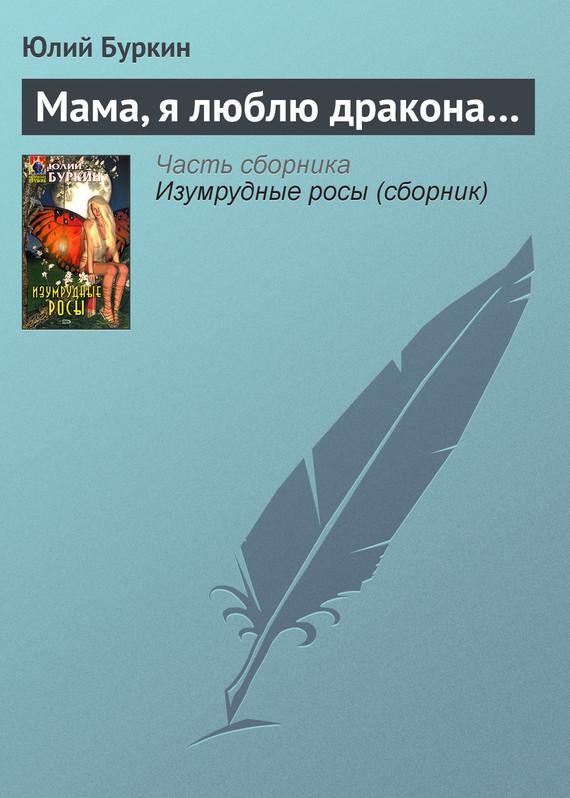 Обложка книги  - Мама, я люблю дракона…