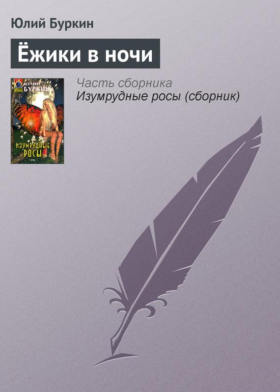 Обложка книги  - Ёжики в ночи