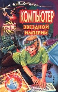 Обложка книги  - Компьютер звездной империи