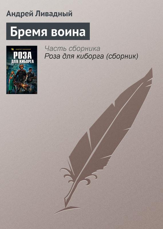 Обложка книги  - Бремя воина