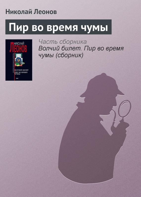 Обложка книги  - Пир во время чумы
