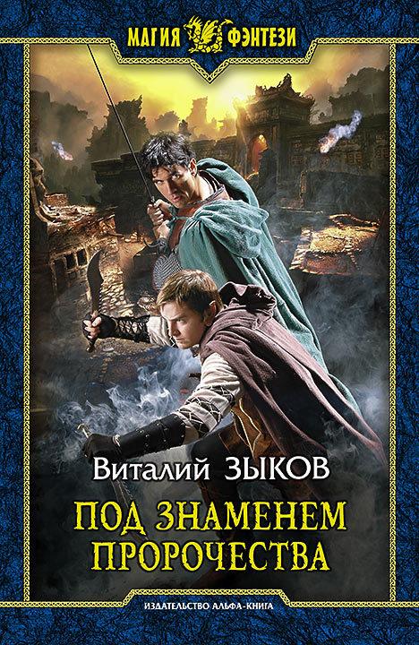 Обложка книги  - Под знаменем пророчества