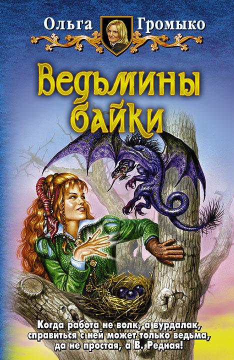 Обложка книги  - Ведьмины байки