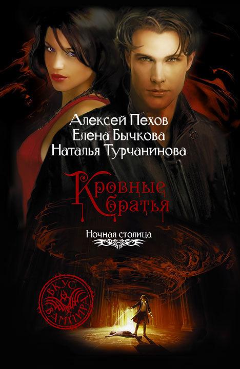 Обложка книги  - Кровные братья