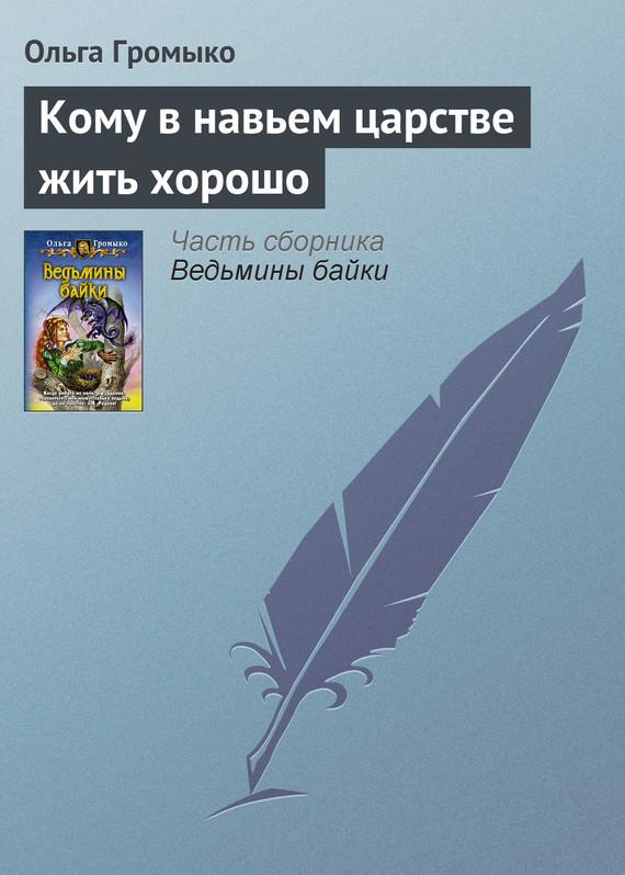 Обложка книги  - Кому в навьем царстве жить хорошо