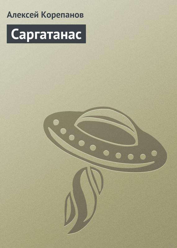 Обложка книги  - Саргатанас